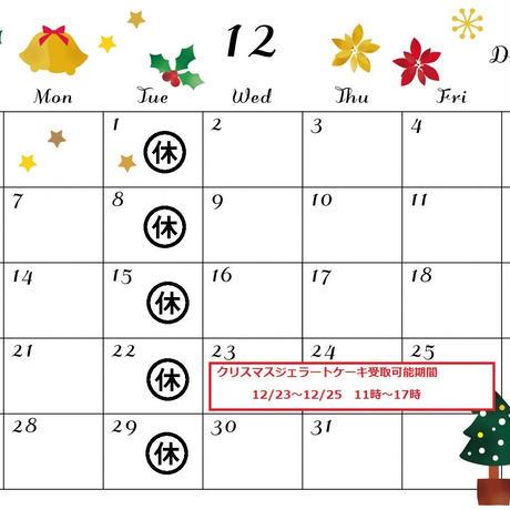 【早期予約特典付き】【配送】クリスマスジェラートケーキ『フラーゴラ』