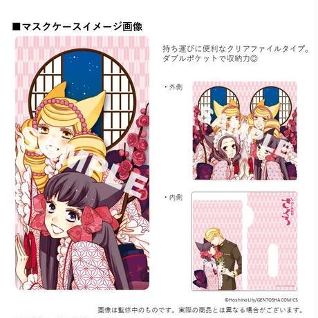 「おとめ妖怪ざくろ」オリジナルマスクケース&マスク