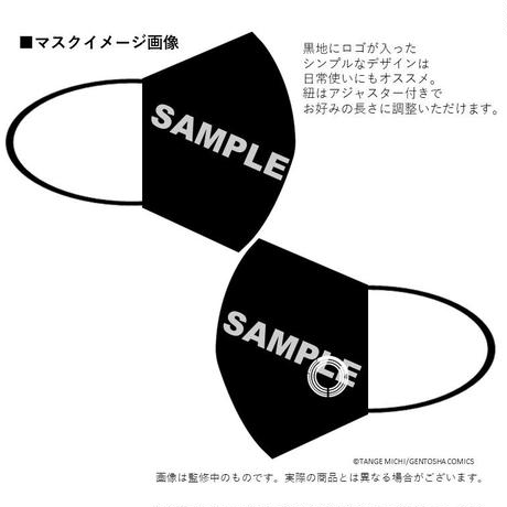 「恋するインテリジェンス」オリジナルマスクケース&マスク