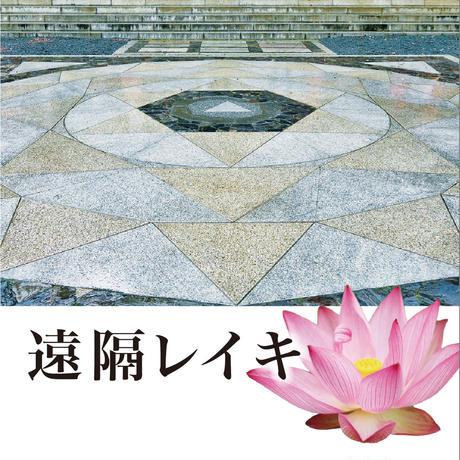 遠隔レイキ【鞍馬&貴船パワーアップツアー】