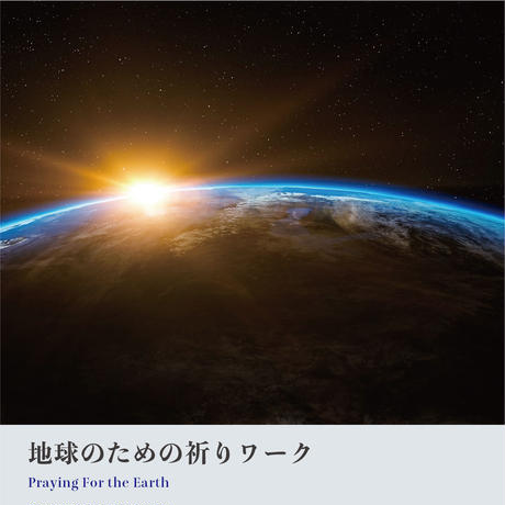 地球のための祈りワーク【古代ギリシャ神託巡礼ツアー】