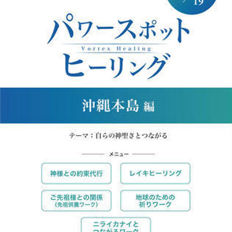New追加メニュー!【魂の輝き】4/15~19沖縄本島編