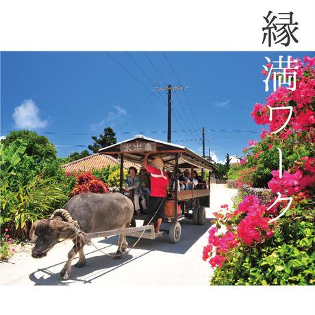 縁満ワーク【ミッション&パッションツアー 宮古島・八重山諸島編】
