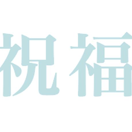 【ご先祖様との関係(先祖供養ワーク)2家】4/15~19沖縄本島編