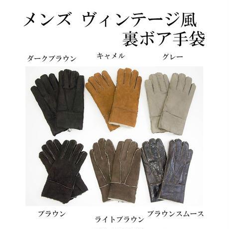 メンズ ヴィンテージ風裏ボア手袋