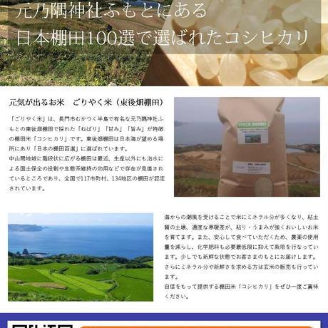 新米 ごりやく米(東後畑棚田こしひかり) 玄米(2kg)