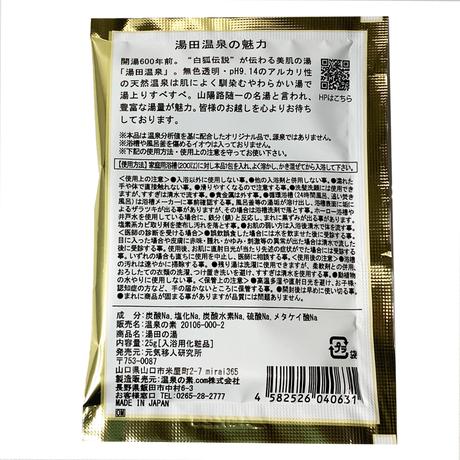 湯田の湯 温泉の素 和装パッケージ(3回分)【送料無料】