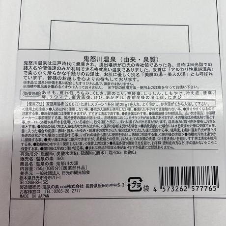 【医薬部外品】 鬼怒川の湯  温泉の素(10回分おまとめパック)【送料無料】