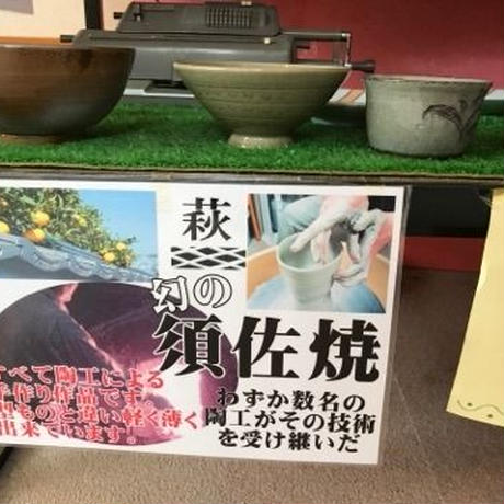 幻の須佐唐津焼 カップ中(緑、黒)