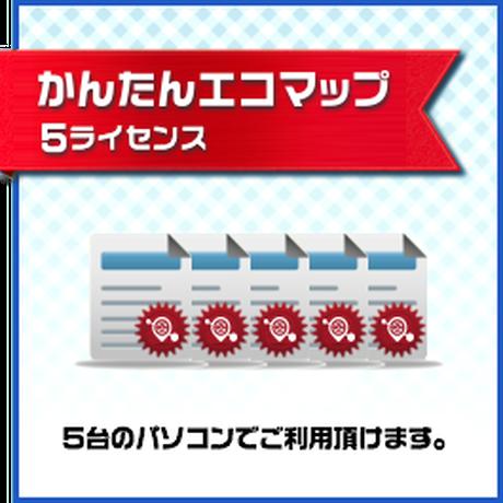 エコマップ作成ソフト「かんたんエコマップ」5ライセンスセット【パッケージ版】