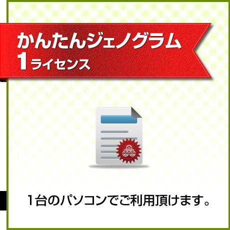 家族図作成ソフト「かんたんジェノグラム」1ライセンス【パッケージ版】