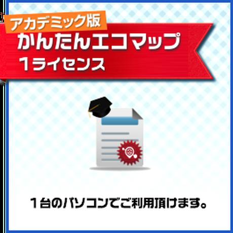 エコマップ作成ソフト「かんたんエコマップ」1ライセンスパッケージ【アカデミックライセンス版】※ご注文後に学生証・教職員証等の証明証を送付頂きます。