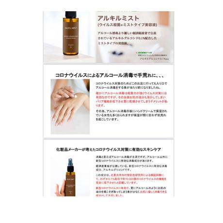 コロナ対策成分であるアルキルグルコシドを使用した美容液