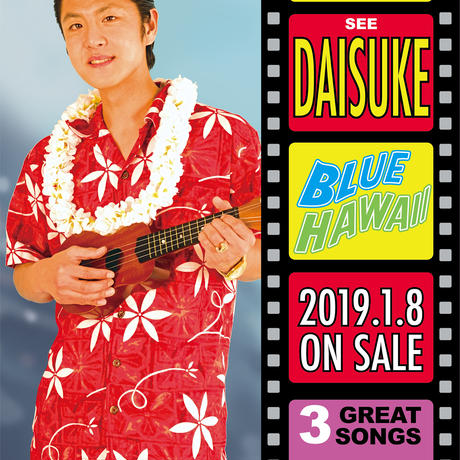桐生大輔  / BLUE HAWAII(GC-130)