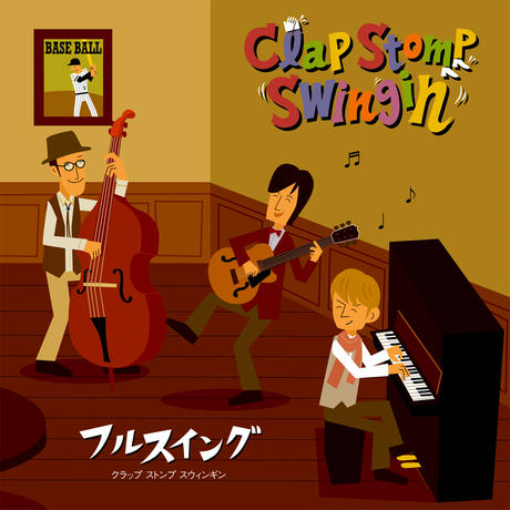 Clap Stomp Swingin'/ フルスイング!! (GC-073)
