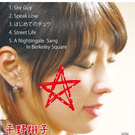 平野翔子 / どこまでもはじまり(GC-122)