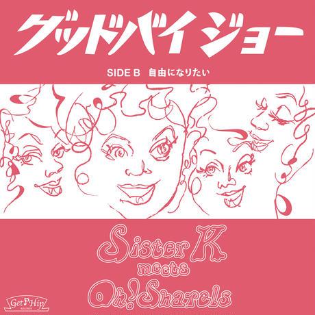 Sister K meets Oh!Sharels / グッドバイジョー(GA-002)