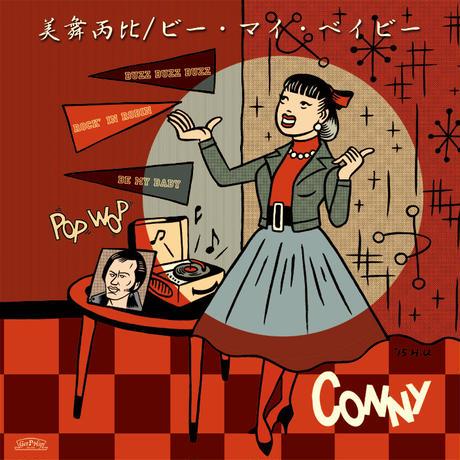 CONNY / 美舞丙比 / ビー・マイ・ベイビー (GC-066)