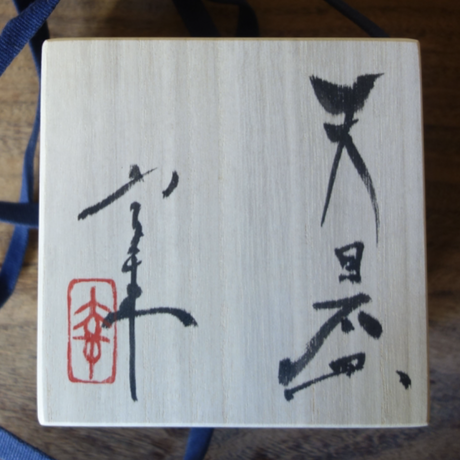 Noriyuki Furutani 天目盃