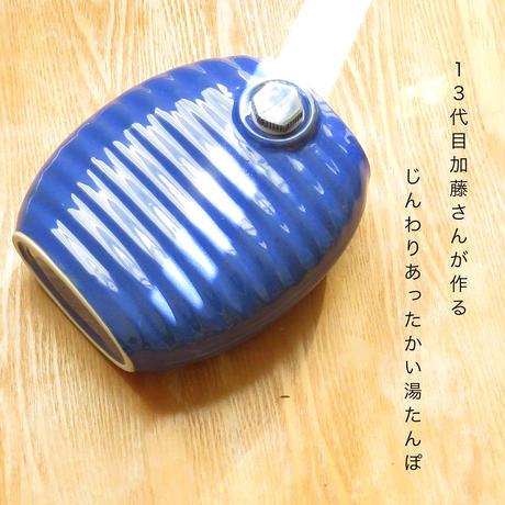 陶器の湯たんぽ 青