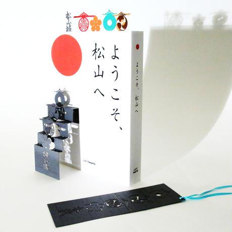 松山城「GRAY」#bookmark