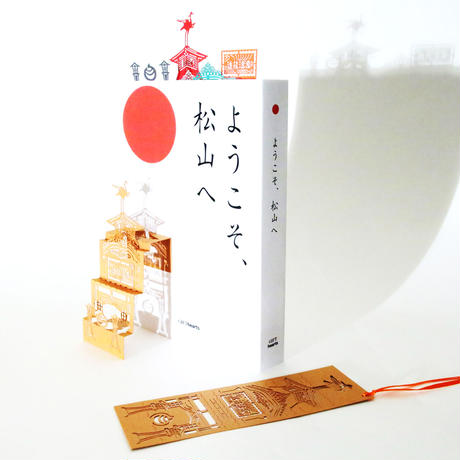 道後温泉「GOLD」#bookmark