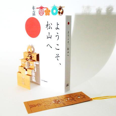 松山城「GOLD」#bookmark