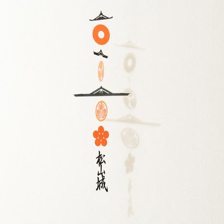松山城「VERMILION」#paper ornament