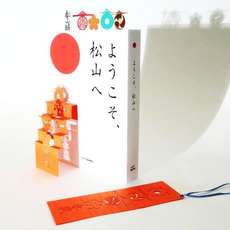 松山城「VERMILION」#bookmark