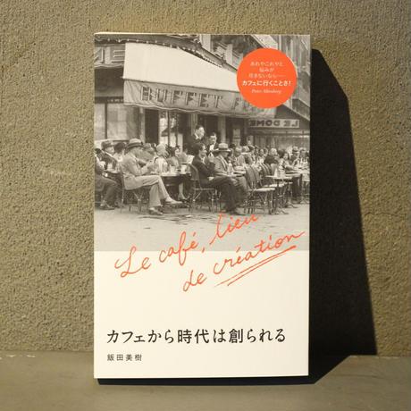 [ カフェから時代は創られる ] 著:飯田美樹