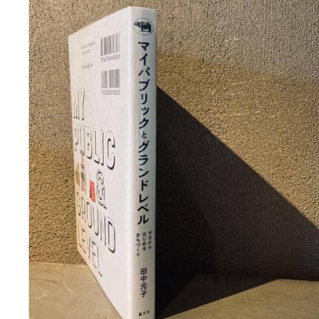 [ マイパブリックとグランドレベル ]       著: 田中元子