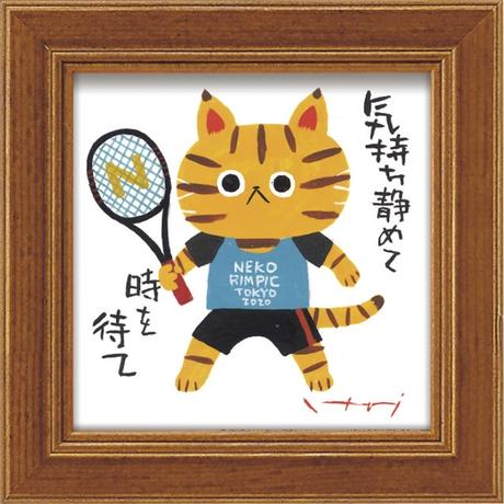C1065137テニス糸井忠晴ミニアートフレーム
