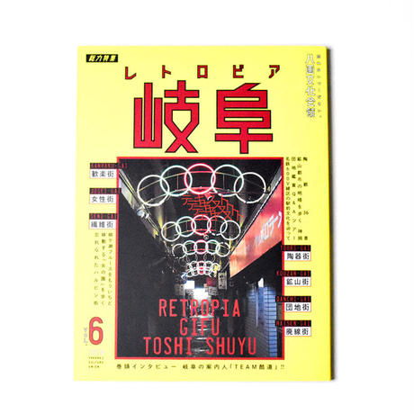 八画文化会館vol.6 レトロピア岐阜
