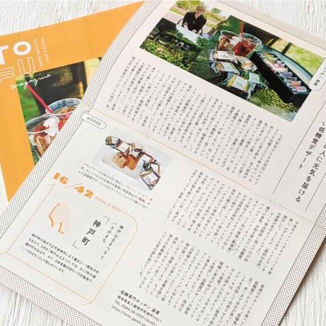 TOFU magazine 16-(送料¥180)