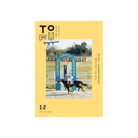 【定期購読】TOFU magazineを毎月お届け(送料¥120)