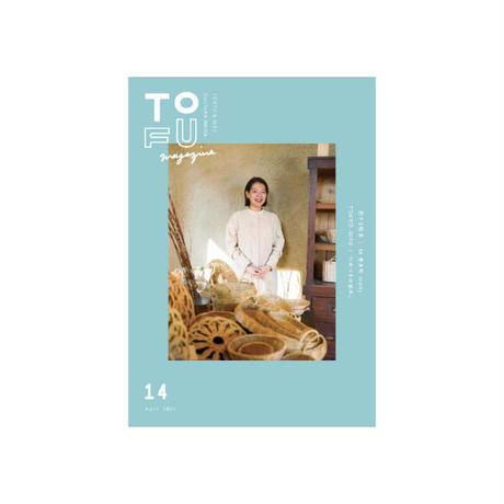 TOFU magazine 01-15(送料¥180)