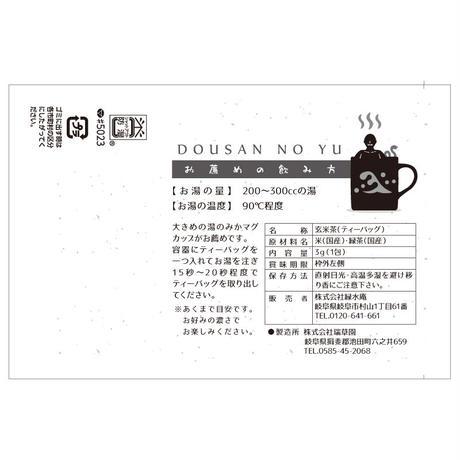 戦国武将おもてなしの湯(3種各1袋250円)