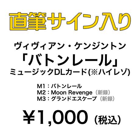 『バトンレール』ミュージックDLカード(直筆サイン入り)