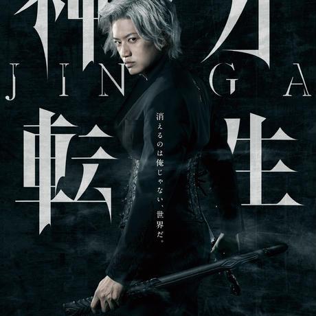 【DVD】銀岩塩vol.3「神ノ牙-JINGA- 転生」