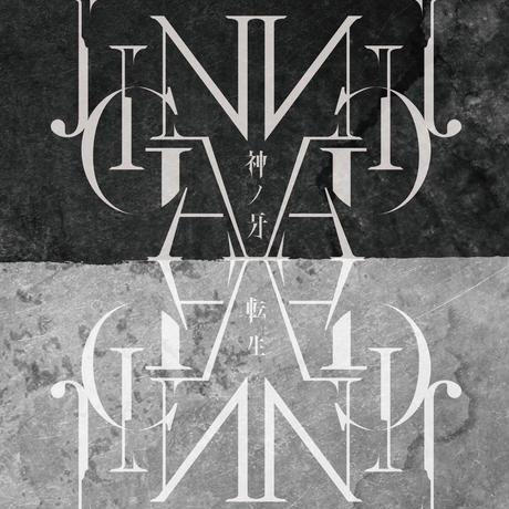 【パンフレット】銀岩塩vol.3「神ノ牙-JINGA- 転生」