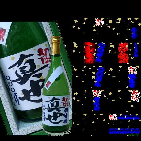 オリジナルラベル日本酒(大吟醸純米酒)720ml 文字のみ 1本ギフト箱入
