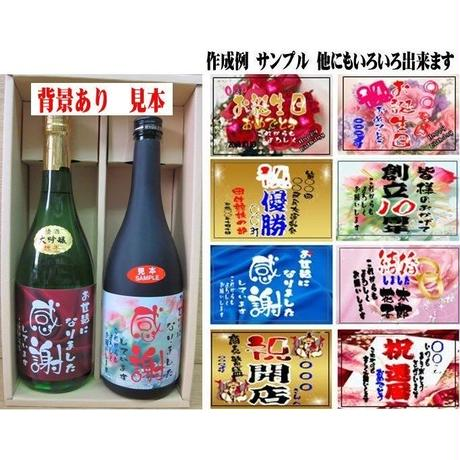 オリジナルラベル日本酒(大吟醸純米酒)米焼酎セット背景あり 各720ml  2本ギフト箱入