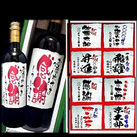 オリジナルラベル  ヨーロッパ産ワイン ちぎり和紙仕上げ 1本ギフト箱入