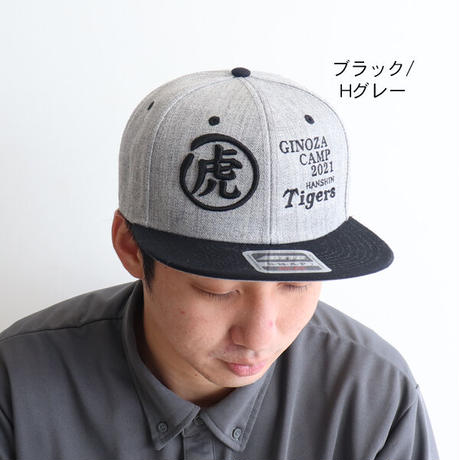 [RicH×阪神×宜野座]21CP限定キャップ
