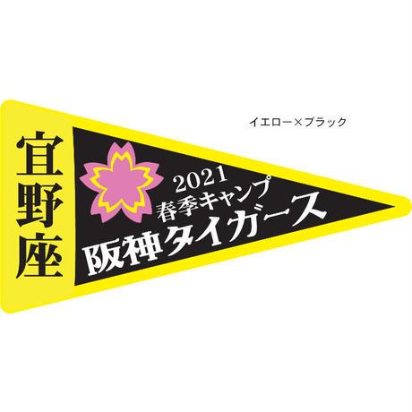 [RicH×阪神×宜野座]21CP限定ワッペンペナント