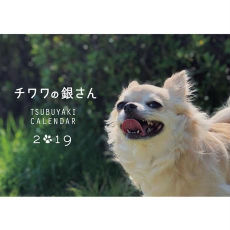 年始到着可能性あり【送料無料】2019年 チワワの銀さん 壁掛けカレンダー