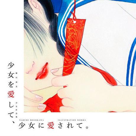 細川成美2nd.画集「少女を愛して、少女に愛されて。」