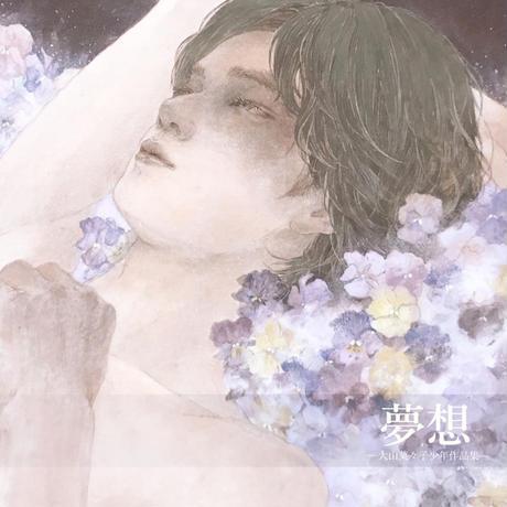 大山菜々子少年作品集「夢想 」