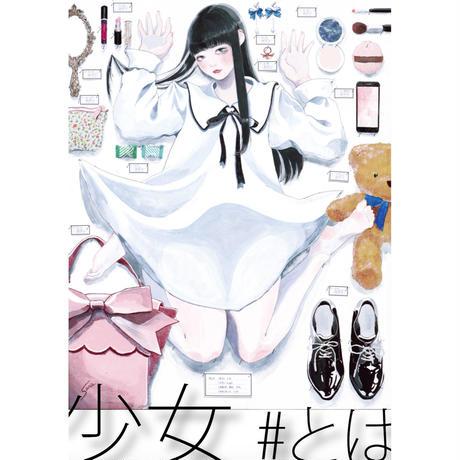 横田紗礼イラスト集「少女 #とは」