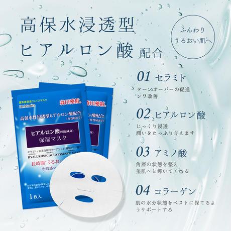 ヒアルロン酸保湿マスク24個1ケース(120枚)